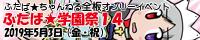 ふたば☆学園祭14